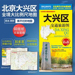 新版北京市大兴区交通旅游图全境大比例尺地图路网清晰居民点准确旅游景点突出随图附赠全区内公交线路手册