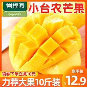 【誉福园】海南小台农芒果*净3斤