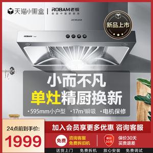 老板8107油烟机小尺寸单灶厨房家用抽脱排油烟电器老板官方旗舰店