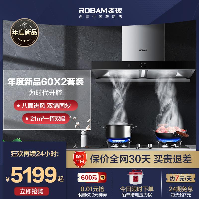 【年度新品】老板60X2+37B0/57B0抽油烟机燃气灶套装官方旗舰烟灶