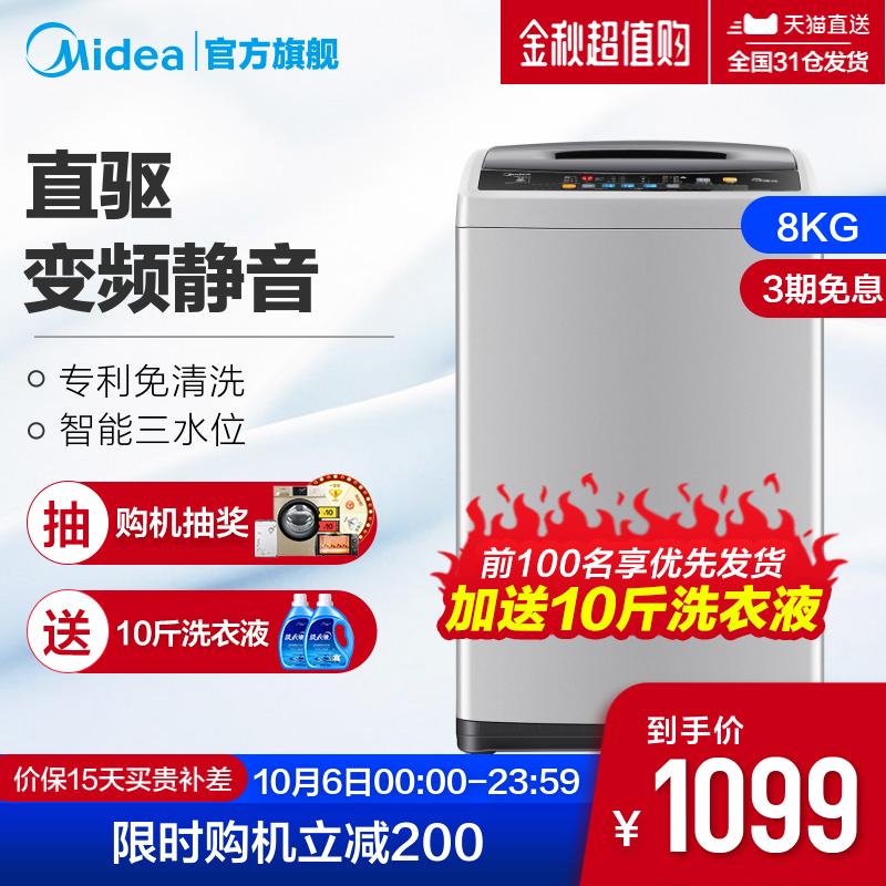 限时秒杀Midea/美的MB80V31D 8KG公斤洗衣机全自动变频家用波轮