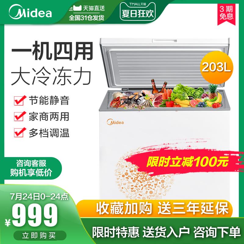 全冷冻冷藏节能冰柜小型家用商用迷你电冰箱E203KMBCBD美