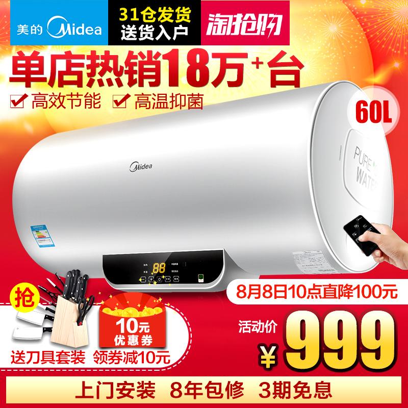 Midea/ эстетический F60-15WB5(Y)60 литровый электрическое отопление нагреватель воды 50 что горячей купаться скорость горячей домой магазин вода стиль