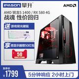 攀升锐龙AMD游戏独显主机R5 1400/RX580 独显台式机吃鸡LOL电脑主机家用整机全套