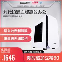 攀升i38100升9100九代主機企業客服家用辦公臺式組裝電腦主機DIY組裝機兼容機整機全套