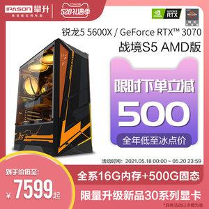攀升战境s5 amd 5600x高配组装机