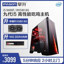 攀升i58400升9400FRX5808G吃鸡LOL网吧游戏整机DIY组装机台式电脑主机全套