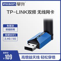 TPLINK双频600M无线网卡usb台式机WIFI电脑5G接收器TLWDN5200H