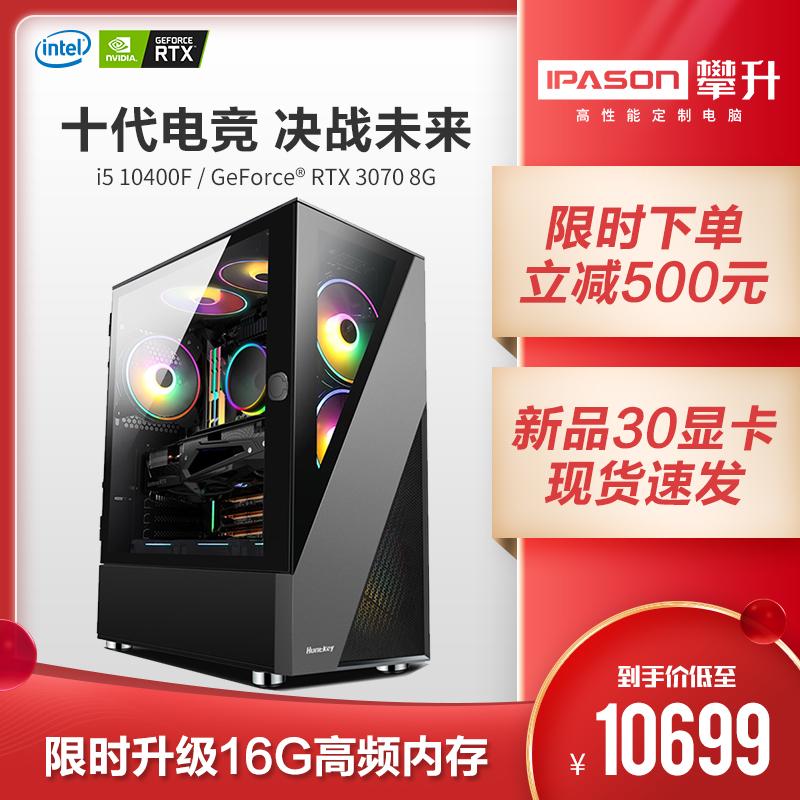 攀升十代i5 10400f/ rtx3070主机值得买吗