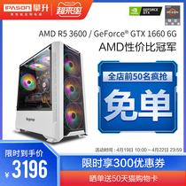 攀升AMD锐龙主机R53600GTX16501660高配台式机组装整机全套台式电脑AMD主机