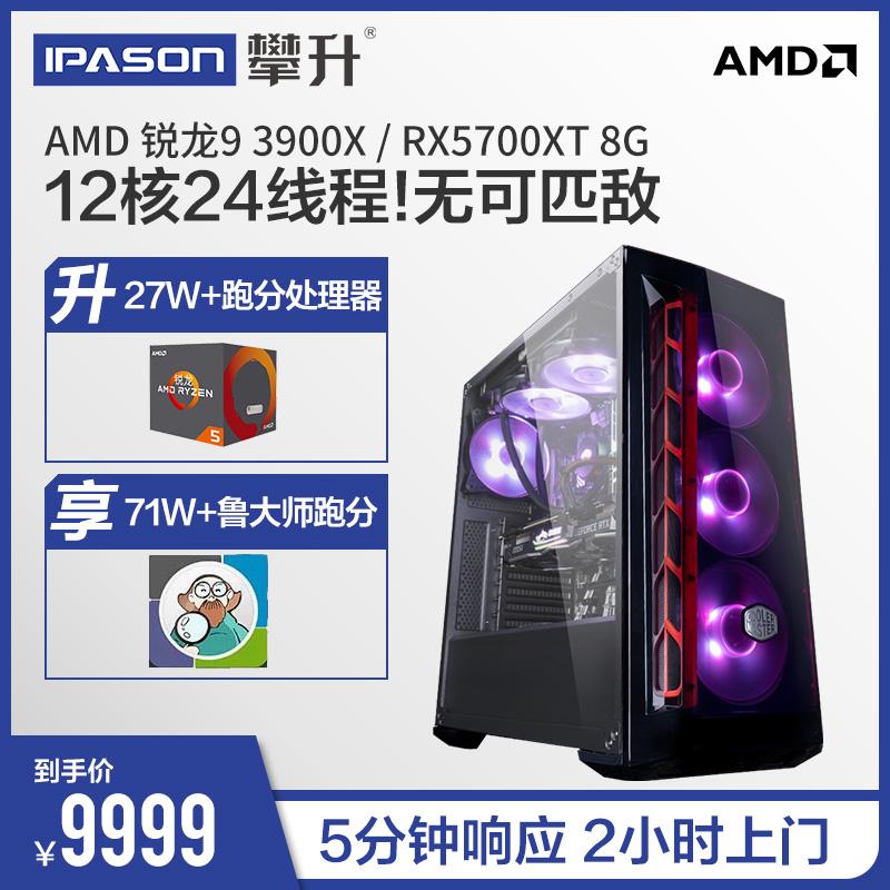 攀升 AMD 锐龙R9 3900X/RX5700XT台式电脑主机全套高配吃鸡游戏主机电竞网吧水冷组装整机