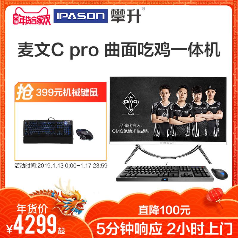 攀升MAVEN C Pro i3/i5独显游戏曲面27英寸电竞一体机电脑全套