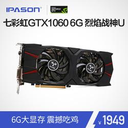 七彩虹GTX1060 6G游戏独立显卡 iGame 烈焰战神U 6GD5 超频版