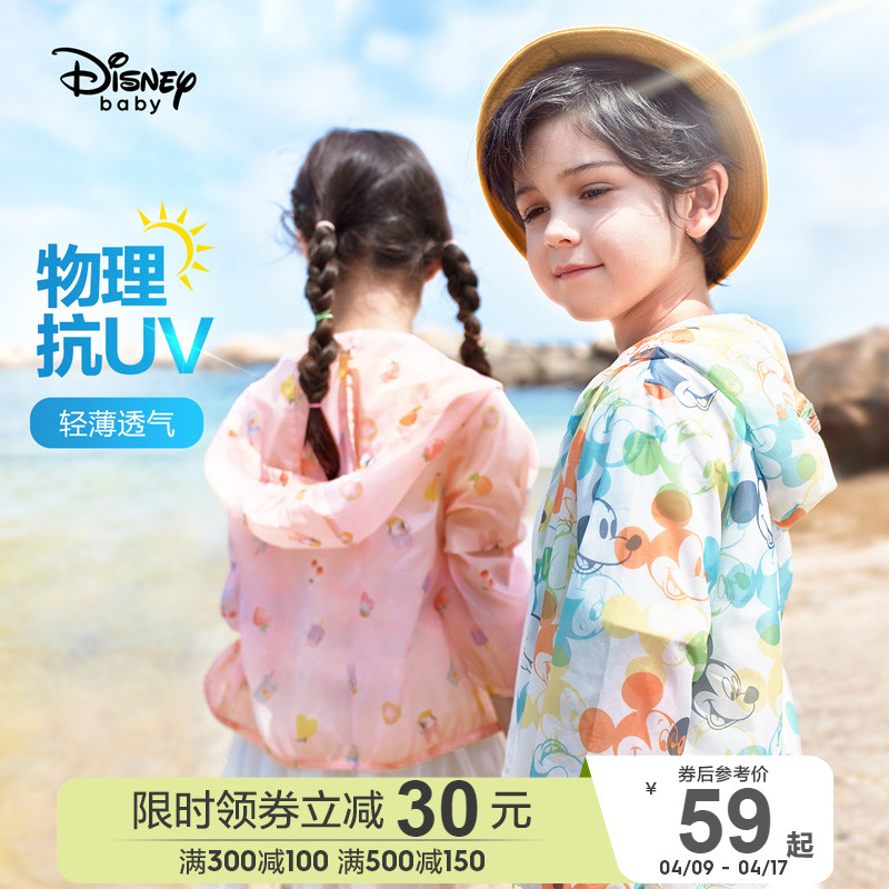 迪士尼 儿童 时尚印花 防晒皮肤衣