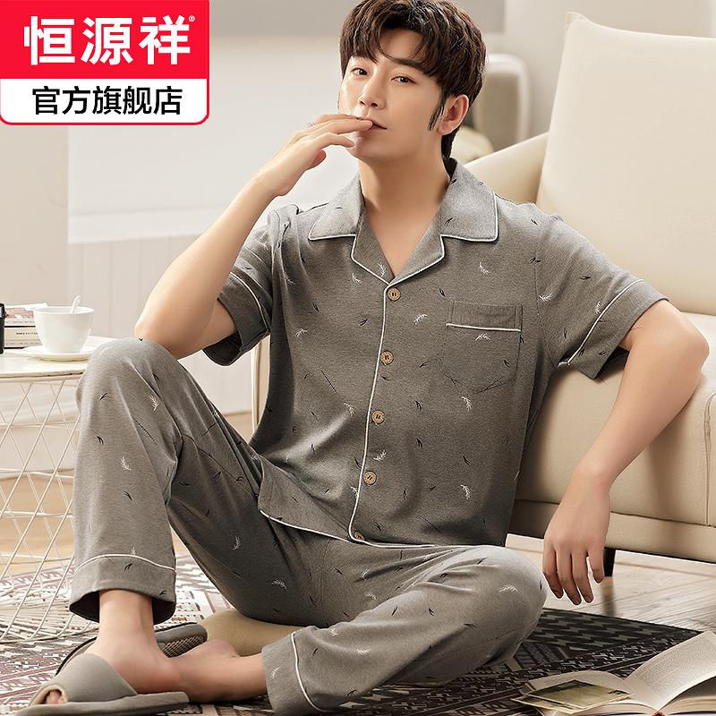 恒源祥男士睡衣夏季纯棉短袖青少年休闲可外穿全棉薄款家居服套装