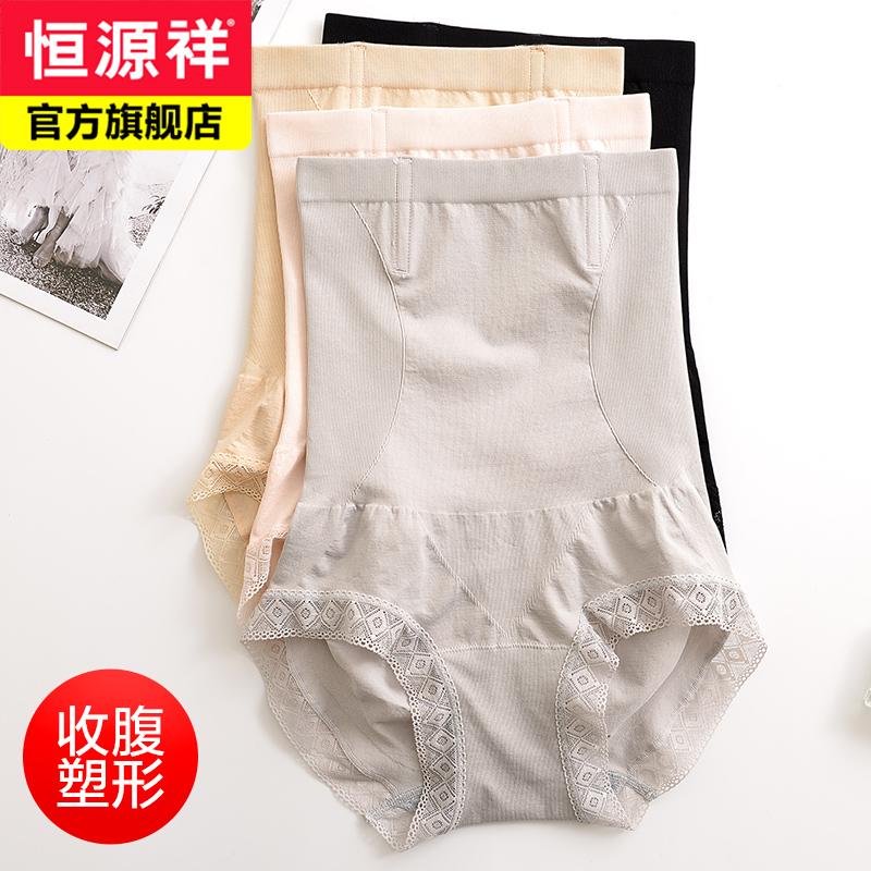 恒源祥收腹女高腰塑形产后三角裤
