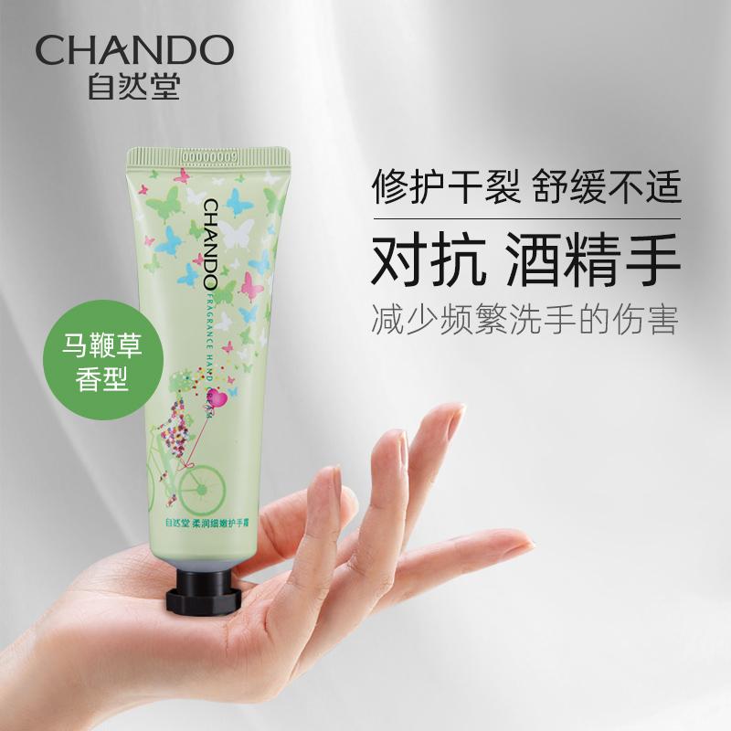 CHANDO/自然堂柔润细嫩护手霜50g 滋润保湿补水嫩肤 护手霜包邮图片