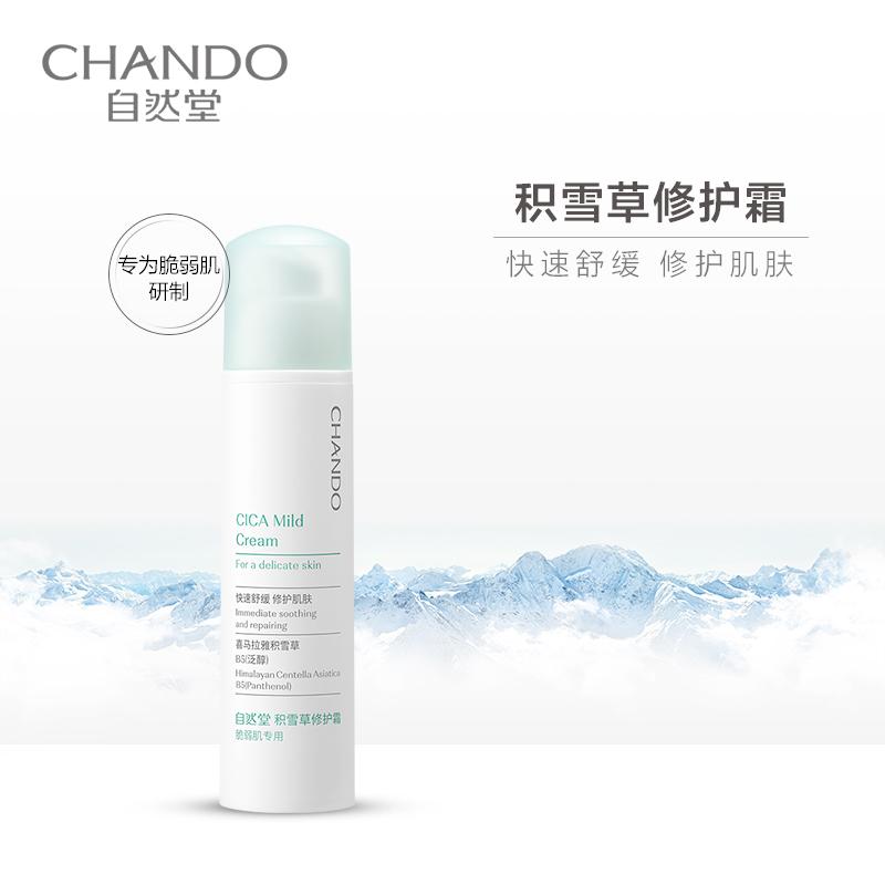 自然堂积雪草修护霜补水保湿乳液面霜修护舒缓脆弱肌肤B5泛醇正品图片