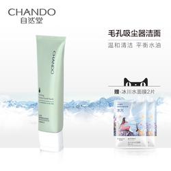 自然堂氨基酸清爽拉丝洁面温和深层清洁毛孔水油平衡油性肌混合肌