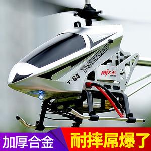 美嘉欣合金耐摔遥控飞机超大儿童成人充电动玩具直升机航拍无人机