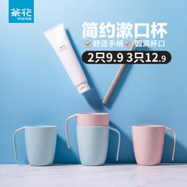 茶花漱口杯情侶套裝刷牙杯兒童洗漱杯創意洗漱杯漱口杯子塑料圖片