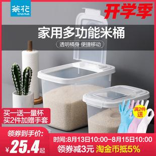 大米缸5kg10斤30 茶花米桶防虫防潮密封家用20斤带盖储米箱收纳装