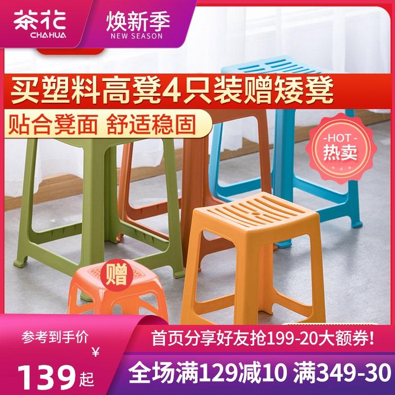 茶花加厚家用塑料凳子防滑高凳矮凳成人客厅卫生间浴室便携餐桌凳