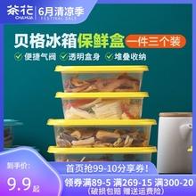茶花保鲜盒可微波加热冰箱收纳盒食品冷冻盒收纳保鲜塑料储物盒