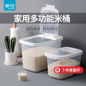 茶花10斤20斤米桶防虫防潮密封家用带盖储米箱大米收纳盒面桶米缸