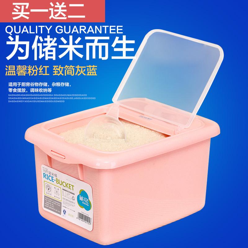 茶花米桶儲米箱米缸10kg30斤裝帶蓋塑料防蟲家用米桶20斤防潮麵桶