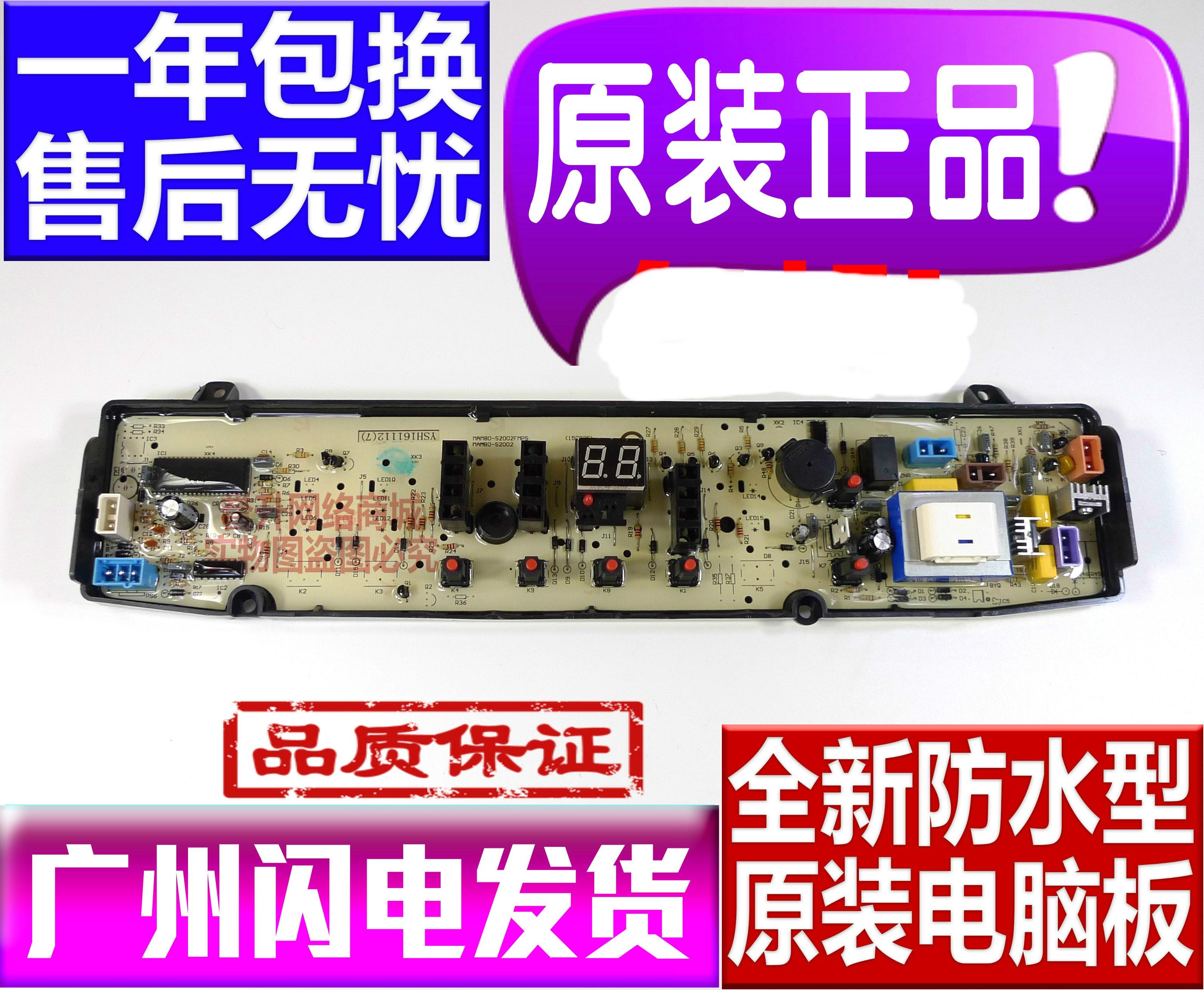 小天鹅洗衣机电脑板TB85-7168G(H) TB80-7168G(H) TB85-2188G(S)