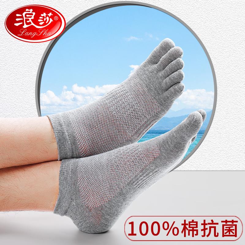 タオバオ仕入れ代行-ibuy99|五指袜|浪莎五指袜男袜子男士纯棉袜防臭夏季薄款分趾脚趾短袜女超薄夏天