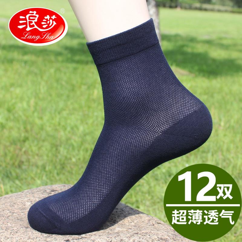袜子男士纯棉夏季超薄款透气春夏天棉袜浪莎防臭吸汗中筒男袜长袜