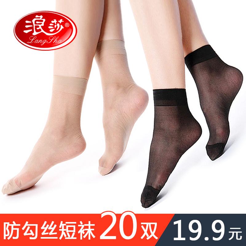 浪莎薄款短雪地隐形黑肉色超薄丝袜