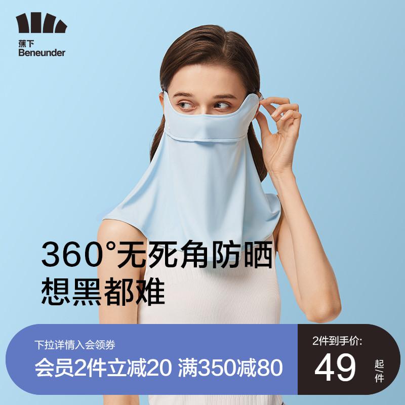 BENEUNDER护颈防晒面罩全脸防紫外线 薄款脸罩夏季开车防晒口罩女
