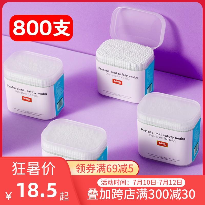 【800支】嬰兒棉簽寶寶專用新生兒掏耳勺嬰幼兒耳鼻清潔兒童棉棒