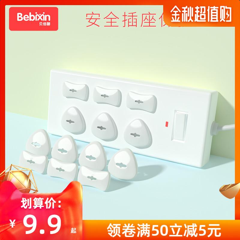 插座保护盖儿童防触电安全塞宝宝插座孔电源套婴儿插头防护盖插孔