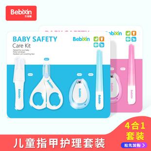 婴儿指甲剪套装新生儿专用防夹肉指甲刀宝宝指甲钳婴幼儿童用品