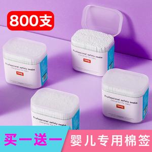【800支】婴儿棉签宝宝专用新生儿掏耳婴幼儿耳鼻清洁儿童棉棒