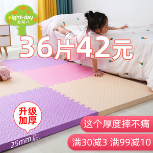 领3元券购买婴儿童泡沫地垫拼接60加厚爬爬垫大面积卧室爬行垫地板垫防摔床边