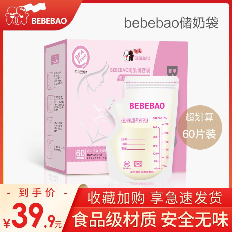 【60片】bebebao奶水母乳保鲜袋