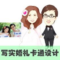 Realistic wedding cartoon design photo to comic realistic Q version of the comic realistic avatar Design Q avatar