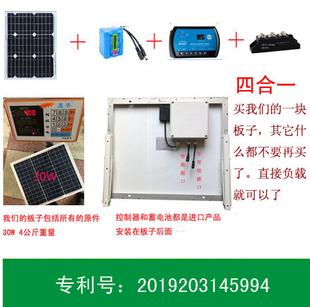 太阳能电池板户外充电供电成套机12v30W直流电源组件蓄电池控制器