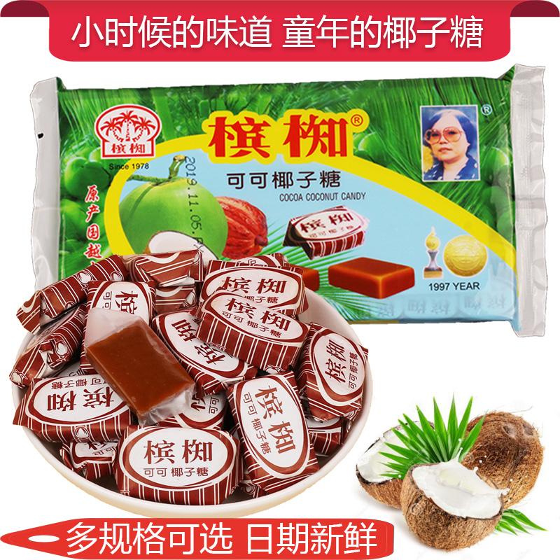 正宗越南进口槟椥椰子糖可可椰汁糖软糖果老式包装儿时怀旧零食品