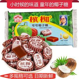 正宗越南进口槟椥椰子糖可可椰汁糖软糖果老式包装儿时怀旧零食品图片
