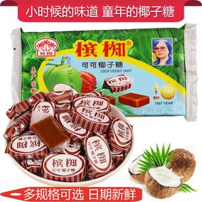 正宗越南进口槟椥可可椰汁品椰子糖