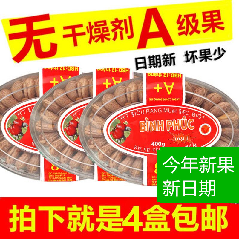 Vietnam cashew charcoal baked salt baked with skin imported cashew red label 4 boxes nuts dried fruit special snacks package