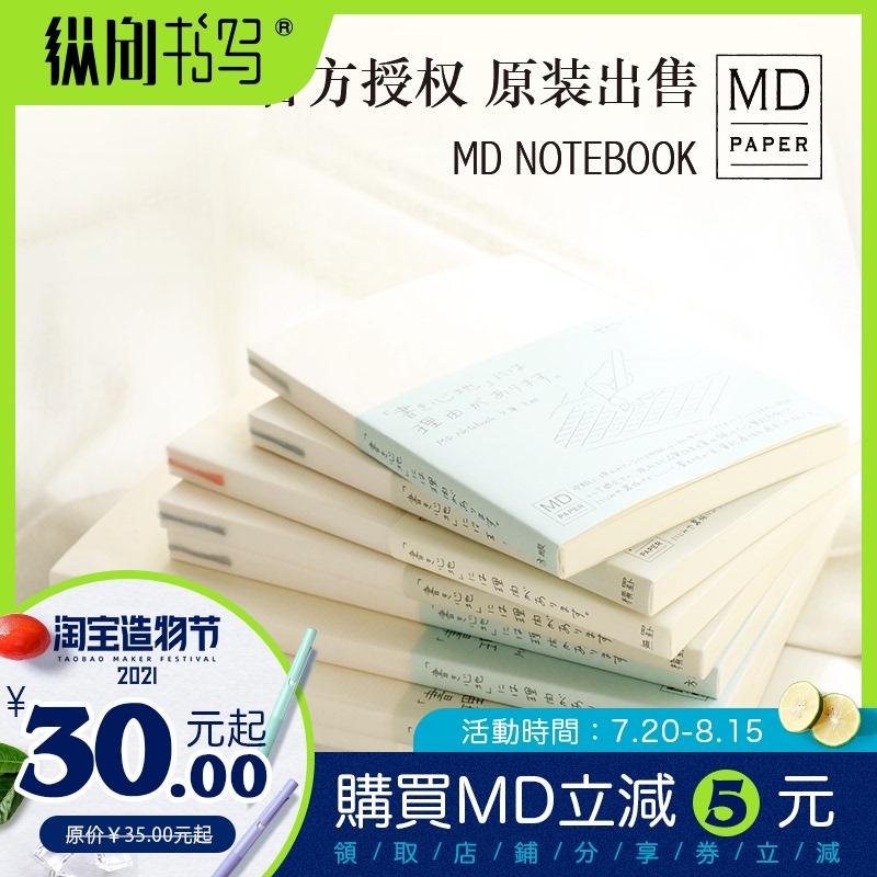 日本midori手账本hobo内芯a6笔记本