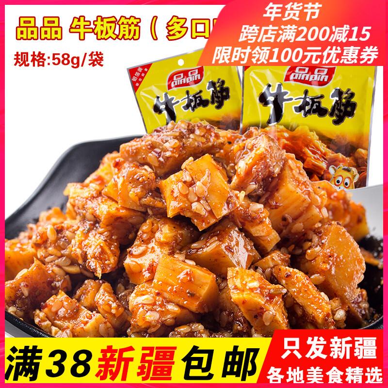 品品牛板筋58g四川特产辣条麻辣零食小吃散装小包牛肉干休闲食品
