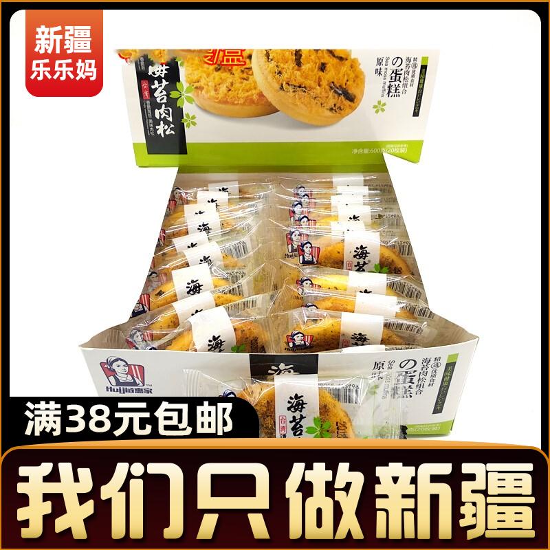 海苔肉松饼600g整盒早餐面包小吃糕点心休闲食品零食蛋糕新疆包邮